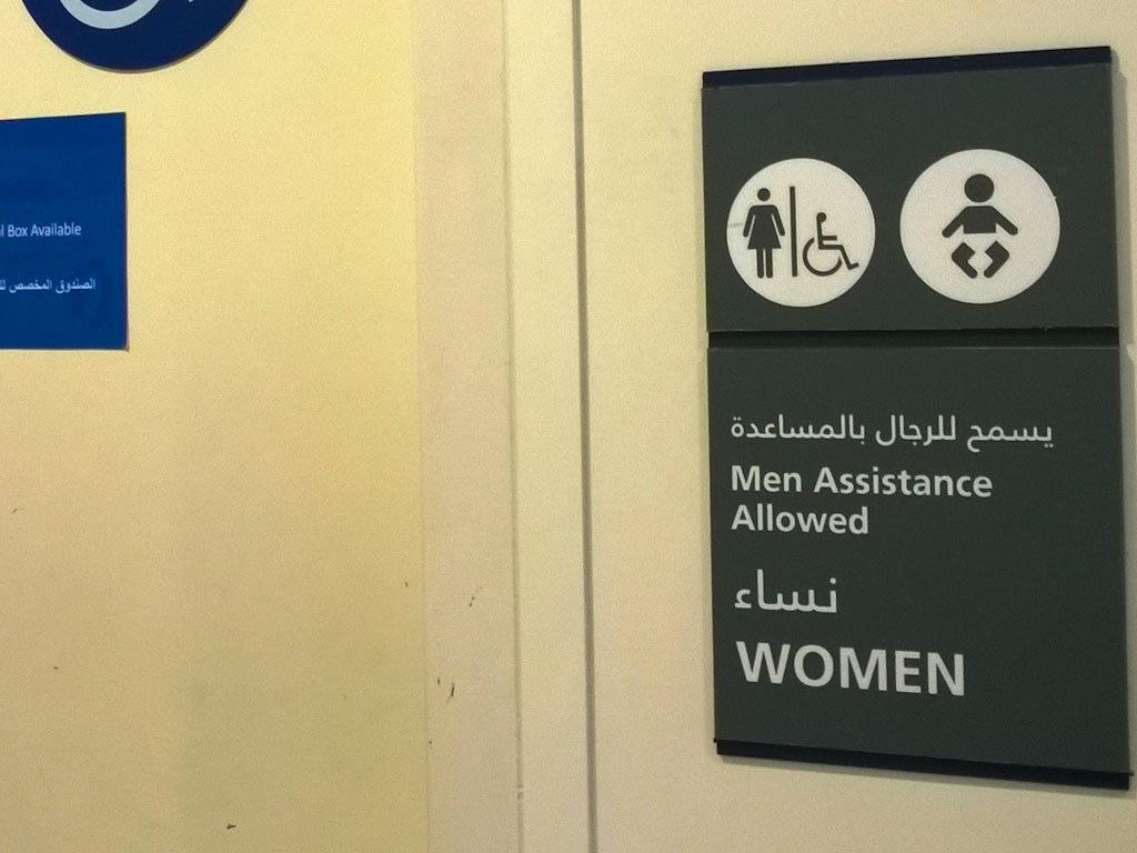 Wickelraum auf Arabisch am Flughafen Dubai © Weltwunderer